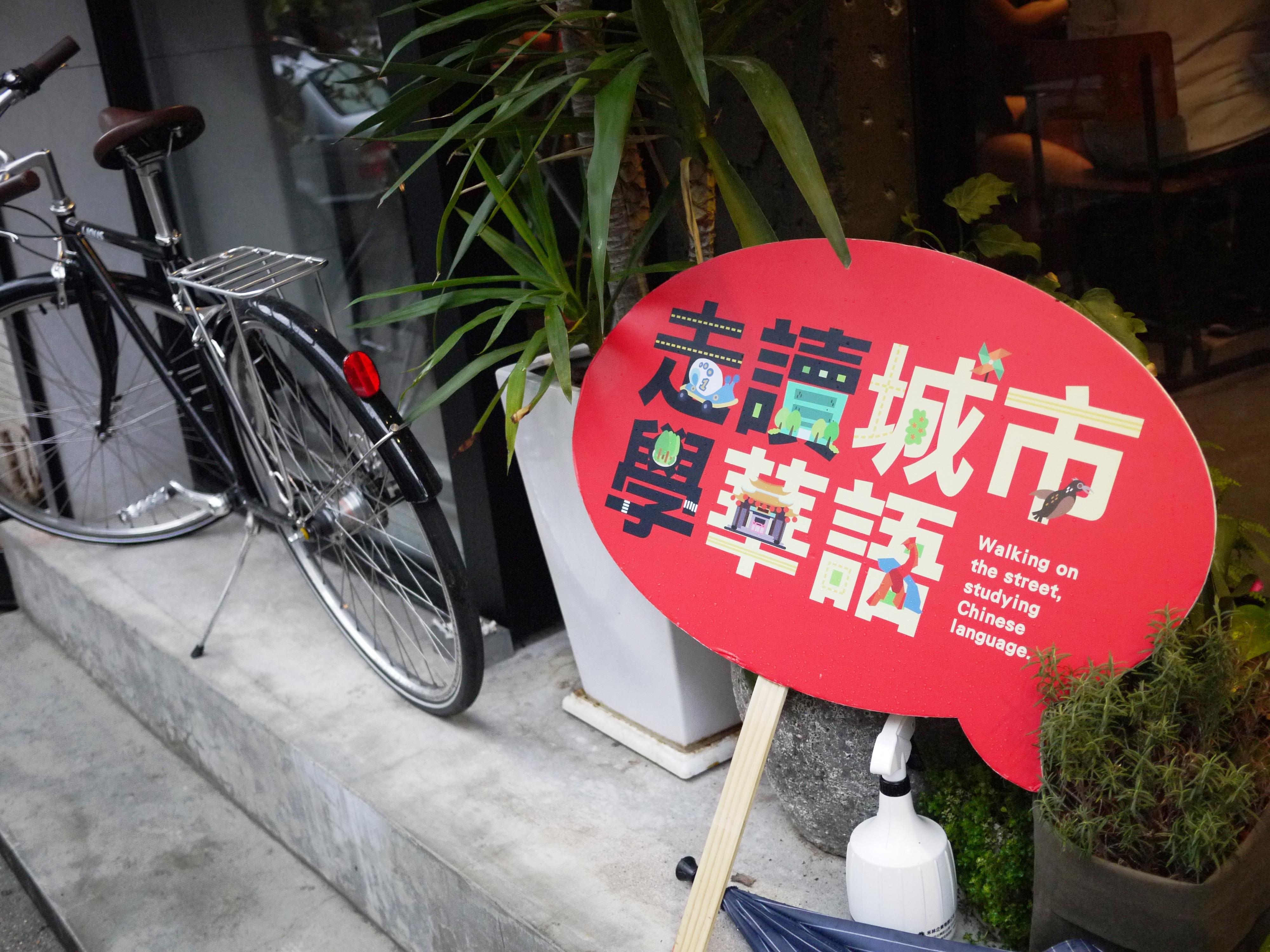 Short-Term Mandarin Study Tour